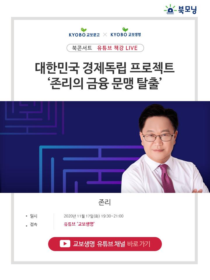(북콘서트 유튜브 책강 LIVE) 대한민국 경제독립 프로젝트: 존리의 금융 문맹 탈출