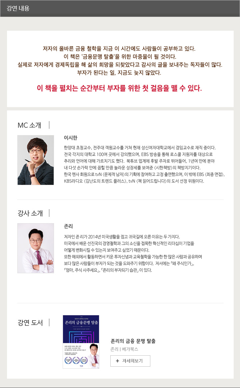 [강연 내용] MC 소개/ 강사 소개/ 강연 도서