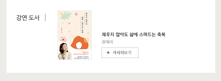 강연 도서