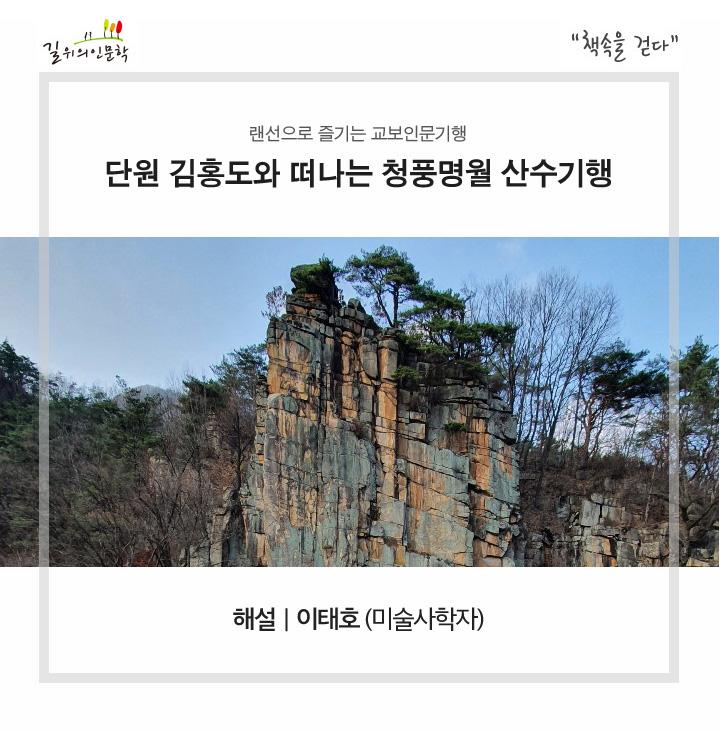 랜선으로 즐기는 교보인문기행 단원 김홍도와 떠나는 청풍명월 산수기행 해설ㅣ이태호 (미술사학자)