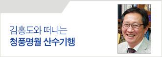 [랜선 교보인문기행] 단원 김홍도의 산수기행