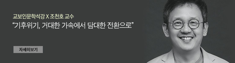 교보인문학석강-조천호