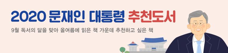 국립중앙도서관 사서 추천도서