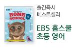 EBS 초등 영어 홈스쿨(초등 영문법 영독해 X EBS)