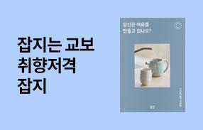 취향저격 신간 잡지