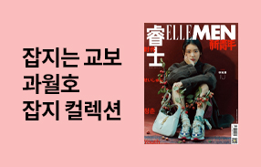 과월호 잡지 컬렉션