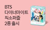 BTS special(BTS special)
