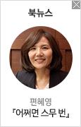 편혜영 인터뷰