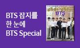 BTS special(BTS 잡지를 한 눈에)
