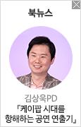 김상욱PD 인터뷰