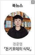 천운영 인터뷰
