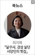 최지혜 인터뷰