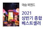 2021 상반기 종합 베스트셀러(상반기 베스트 도서 3만원이상 구매시 북엔드 선택)