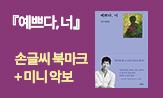 뮤지컬배우 카이 단상집 [예쁘다, 너] (친필사인 인쇄본 + 카이 손글씨 비공개 포토 북마크 4종 + 미니악보엽서 랩핑)