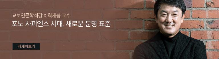 교보인문학석강 - 최재붕 교수