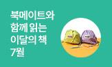 이달의 책 7월(북메이트 참여 시 e교환권+포함 3만원 구매 시 콜드컵)