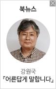 강원국 인터뷰