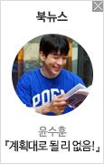 윤수훈 인터뷰