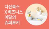 이달의 슈퍼루키 X 다산북스(홀더트레이 선택 (행사도서 포함 구매시))