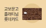교보문고 플래티넘 롯데카드 (통합포인트 적립 + 최대 11만원 혜)