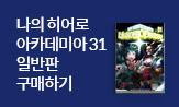 나의 히어로 아카데미아 31권 일반판 구매하기(일반판 구매 링크입니다. )