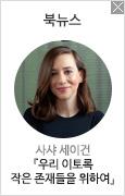 사샤 세이건 인터뷰
