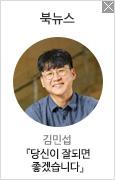 김민섭 인터뷰