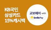 교보페이 with 스마일페이(KB국민, 삼성카드 15% 캐시)
