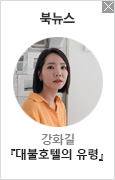 강화길 인터뷰
