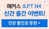 해커스 JLPT N4 한 권으로 합격 출간 이벤트 해커스 일본어 인강 10% 할인권(PDF 다운)