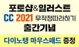 <포토샵&일러스트레이터CC 2021>출간이벤트 (다이노탱 마우스 패드 10명, 랜덤 (행사 도서 리뷰 작성시))