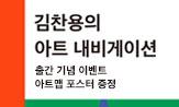 <김찬용의 아트 내비게이션> 출간 이벤트(행사도 구매 시, '아트맵 포스터'  증정)