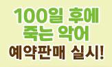 <100일 후에 죽는 악어> 출간 기념 이벤트(행사도서 구매시, '부록 100일 다이어리' 증정)