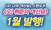 <오! 취준의 여신님1> 출간 기념 이벤트(행사도서 구매시, '일러스트 엽서' 증정)