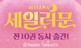 <미소녀 전사 세일러문> 출간 기념 이벤트(행사도서 구매시, '표지 일러스트 엽서' 증정)