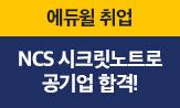 <에듀윌 공기업 NCS>시크릿노트 이벤트 시크릿노트 선택(행사 도서 구매시)