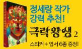 <극락왕생2> 출간 이벤트(행사도서 구매시, '엽서6종세트' 선택(포인트차감))