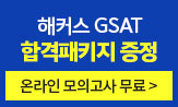 <2021 해커스 GSAT 교재로 온라인 GSAT 완벽 대비!> 이벤트 '온라인 GSAT 합격패키지 3종' 다운(링크)