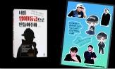 <너를 영어1등급으로 만들어주마> x 미미미누 굿즈 이벤트 (행사도서 구매 시 '미미미누 스티커' 선택(포인트차감))