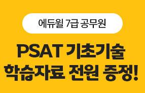 [에듀윌] 7급공무원 PSAT 기초기술 학습자료 전원 증정 이벤트('PSAT 기초기술 학습자료' 무료 다운로드  )