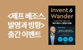 <제프 베조스, 발명과 방황> 출간 이벤트(행사도서 구매시, '양장 포스트잇' 선택(포인트차감))