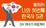 <열려라 나의 첫 번째 한국사 5권> 출간 이벤트(행사도서 구매 시 'DIY 태극기 바람개비'선택(포인트 차감))