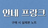 <안네 프랑크> 출간 이벤트(행사도서 구매 시 '안네 프랑크 일기장'선택(포인트 차감))