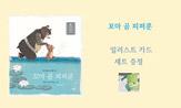 <꼬마 곰 피퍼룬> 출간 이벤트(행사도서 구매 시 '일러스트 카드 세트'선택(포인트 차감))
