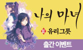 <나의 마녀3> 출간 기념 이벤트(행사도서 구매시, '홀리 유리잔' 선택(포인트 차감))