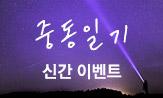 <중동 일기> 신간 이벤트(klover 리뷰 작성 시 '탐앤탐스 아메리카노'추첨(3명 ))