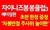 <차이니즈봉봉클럽3-베이징편> 출간 기념 이벤트(행사도서 구매시, '주사위 놀이판' 증)