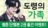 <도령의 가족 2> 출간 이벤트(예약 판매 기간 내 구매 시 '떡메모지'증정(랩핑))