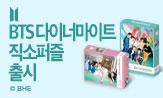 <BTS 다이너마이트 직소퍼즐 1000피스 핑크> 출간이벤트(행사도서 구매시, '책갈피,포토카드' 증정)