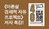 <마흔 살 경제적 자유 프로젝트> 저자강연회(강연 신청하기)